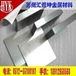 汇煜坤供应TA2纯钛板,TA2钛板,TA2板,可零切加工