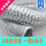成都供应空调送风管 换气排风管铝箔伸缩软管 正品行货