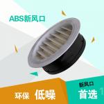 成都供应室内新风口 优质ABS风口价格 加宽加厚材质