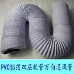 成都厂家批发 PVC双层铝箔软管 高压离心风机设备供应