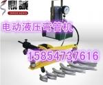 无需灌沙的弯管机/2寸3寸4寸6寸电动液压弯管机