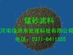 厂家直销 除铁除锰锰砂滤料 绿源生产厂家