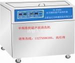 JK-DY1000手术室医用数控超声波清洗机