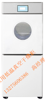 國產金尼克醫用低溫真空干燥柜50L