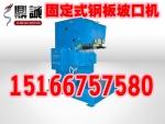 江蘇專業生產固定式坡口機廠家 鋼板坡口機 固定式平板坡口機廠