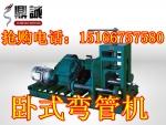遼寧丹東電動彎管機 立式多功能彎管機