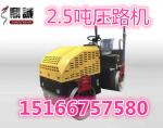 山西太原2.5吨压路机//两吨半座驾式压路机