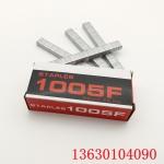 華尖氣動釘業集團供應木工槍釘U型碼釘1005F碼釘