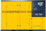 上海康可尔螺杆空压机75千瓦13立方空压机保养一次需要多少钱