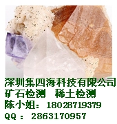深圳集四海化验铈含量检测 成分分析 纯度检测