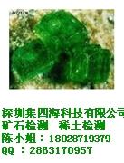 花岗岩元素成分化验 AS作盘检测 测试机构