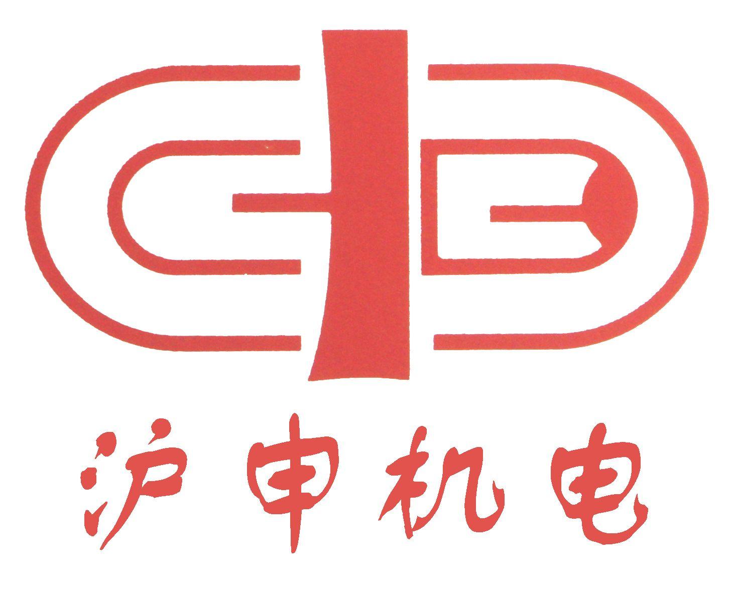 成都沪申机电有限公司