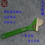 防爆工具活扳手防爆活動扳手銅活絡扳手6/8/10/12/15