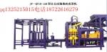 西藏富贵型砖机,液压砖机,空心砖机
