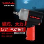 工厂直销台湾进口威尔美特1/2寸风炮气动冲击扳手风扳手WW-