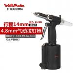台湾4.8mm气动拉铆钉枪气动拉钉枪空心柳钉枪抽芯油压式WR