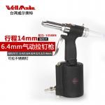 台湾进口6.4mm 5.6mm气动拉钉枪拉柳枪抽芯铆钉枪油压
