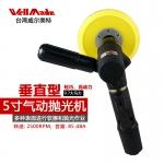 正品特價臺灣威爾美特氣動拋光機打蠟機5寸手提汽車打磨機WS-