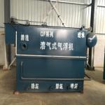 山东调味品废水处理设备运转灵活