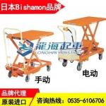 BX15型bishamon升降平台车 日本原装进口