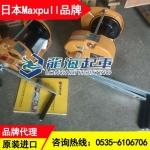 GM-3型maxpull手动绞盘现货 日本进口手动绞盘报价