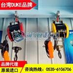 160kg台湾小金刚提升机现货 龙海起重DUKE品牌代理