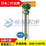HDH型二叶手拉葫芦0.25T 日本SPEED品牌原装进口