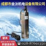 四川厂家批发君禾多级潜水泵220V 不锈钢深井直销价格