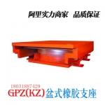 贺州科悦批发QZ球形钢支座质量好价格优惠