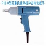 P1B-16双重绝缘单相冲击电动扳手
