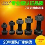 宁波三多紧固件厂家 XRN10.9级 GB3632扭剪型高强