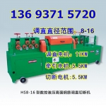 河南郑州最新研发数控液压钢筋调直切断机型号