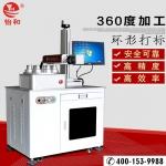 供应生产日期打码机 20瓦光纤激光打标机 360度旋转激光刻