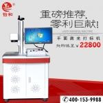 廠家供應20w光纖激光打標機 生產日期噴碼機零利潤巨獻