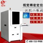 供应全自动PCB激光打标机 线路板二维码激光打印机多省包邮