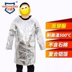 耐高温隔热反穿衣防辐射热500度铝箔反穿大褂镀铝耐高温防护服