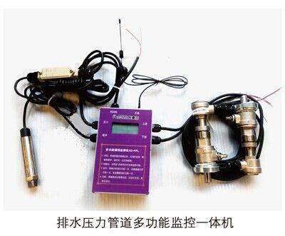 排水管网多功能监控一体机/液位监控一体机