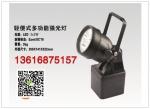 (海洋王JIW5281)轻便式多功能强光灯 JIW5281A