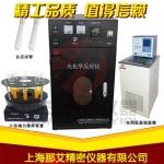 上海光化学反应仪器,冷水循环光化学反应器