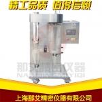 西安实验室小型喷雾干燥机,实验室小型喷雾干燥仪