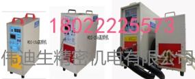 高頻焊機,釬焊機,高頻感應加熱設備