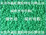 厂家供应绿色母,绿色母粒,吹膜绿色母,浅绿色母