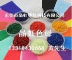 染色造粒,染色抽粒,造粒加工,抽粒加工,色母,色粉