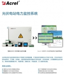 智能电力监控与电能管理系统