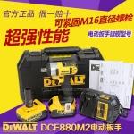 四川得伟电动冲击扳手 DCF880M2/P2 18V 全国直