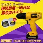 四川得伟多功能手电钻DCD700 充电式手电钻 正品保障