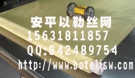 出口标准200目黄铜网120目磷铜网100目紫铜网厂家直销