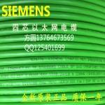 西门子4芯以太网电缆 6XV1840-2AH10