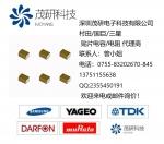 國巨電容一級代理商、YAGEO電容代理、電容0201