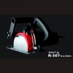 恒丰R-507防尘切割机 价格优惠